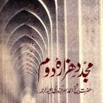 Mujaddid Hazarah Doem By Prof Dr. Masood Ahmad Pdf
