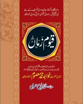 Qayyum e Zaman Urdu By Muhammad Awais Masoomi Pdf