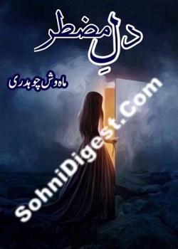 Dil e Muztar Novel By Mahwish Chaudhary Pdf