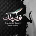 Nok Palak Short Stories By Shakeel Ahmad Chohan Pdf