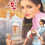 Pukar Novel By Sarfraz Ahmed Rahi Pdf Download