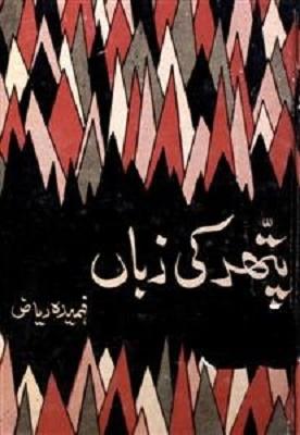 Pathar Ki Zaban By Fahmida Riaz Pdf Download
