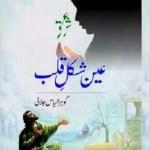 Ain Shakl e Qalb Novel By Gohar Ilyas Jalali Pdf