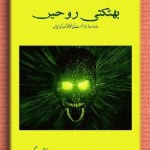 Bhatakti Roohain Novel By Rukhsana Nazli Pdf