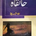 Khanqah Novel By Kawish Siddiqui Pdf Download