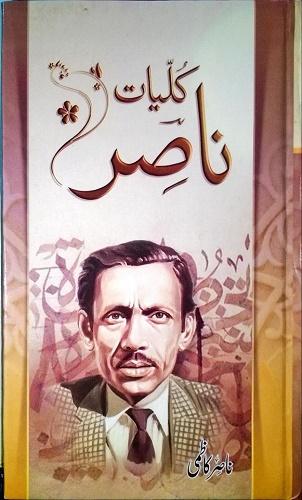 Kulliyat e Nasir Kazmi By Nasir Kazmi Pdf