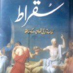 Suqraat (Socrates) Urdu Book By Cora Mason Pdf