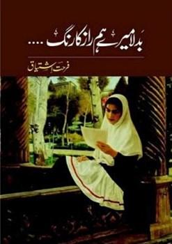 Badla Mere Humraz Ka Rang By Farhat Ishtiaq Pdf