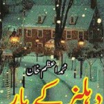 Dehleez Ke Paar Novel By Muhammad Azam Khan
