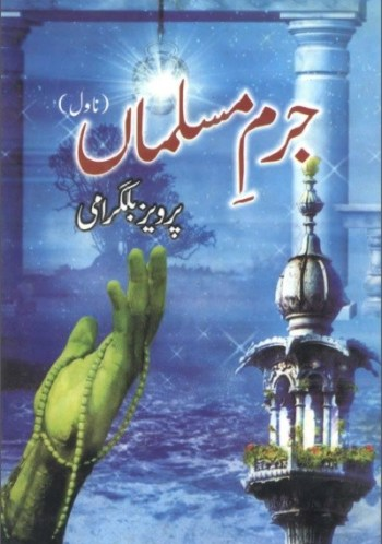 Jurm e Musalman By Parvez Bilgrami Pdf Download
