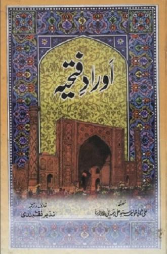 Aurad e Fatiha Urdu By Ali Sani Khawaja Syed Ali Hamdani