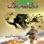 Wardi Wada Aur Wafaen Novel By Sajida Habib Pdf