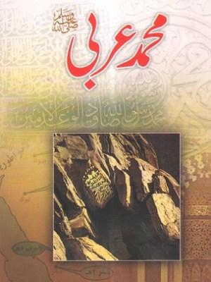 Muhammad e Arabi Urdu By Inayatullah Asad Pdf