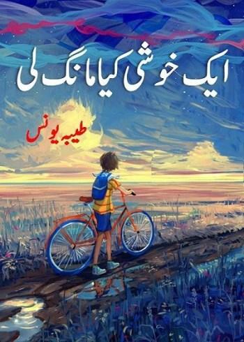 Aik Khushi Kiya Mang Li Novel By Tayyaba Younus Pdf