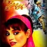 Kalanga Mission Novel By Mazhar Kaleem MA Pdf