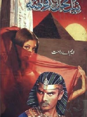 Neel Mehal Ki Raqasa Novel By MA Rahat Pdf