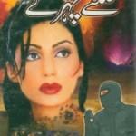 Sulagte Chehre Novel By Zobaria Sahir Pdf