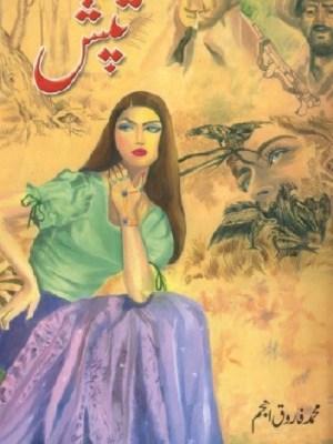Tapish Novel By Muhammad Farooq Anjum Pdf
