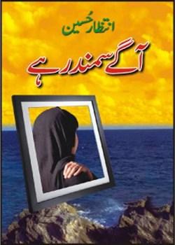 Agay Samandar Hai Novel By Intizar Hussain Pdf