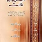 Akhirat Ke Ajeeb O Ghareeb Halaat By Jalal Ud Din Sayuti