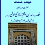 Khwaja Qutbuddin Bakhtiar Kaki By Dr Sajid Amjad Pdf