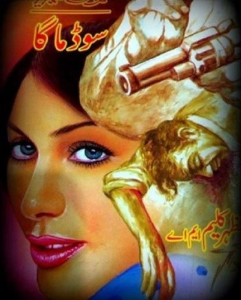 Sod Maga Novel BY Mazhar Kaleem MA Pdf