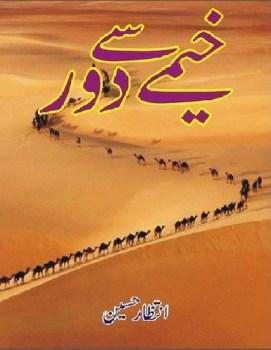 Khaimay Se Door By Intizar Hussain Pdf Free