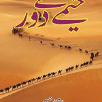 Khaimay Se Door By Intizar Hussain Pdf Download