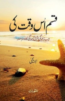 Qasam Us Waqt Ki By Abu Yahya Pdf Download