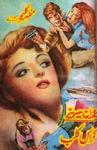 Cross Club Novel By Mazhar Kaleem MA Pdf