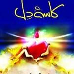Kasa e Dil Novel By Sundas Jabeen Pdf Download