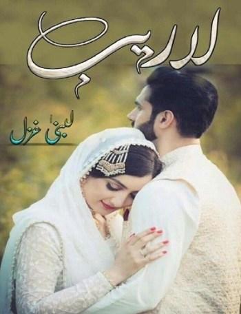 Laraib Novel By Lubna Ghazal Complete Pdf Download