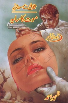 Maut Ka Saya Novel By Zaheer Ahmed Pdf Download