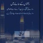 Rehmaton Ke Saye Mein By Abu Yahya Pdf Download