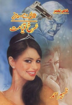Surkh Qayamat Novel BY Zaheer Ahmed Pdf Download