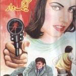 Gang War Imran Series By Zaheer Ahmed Pdf Download