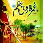 Umar Farooq e Azam By Muhammad Hussain Haikal Pdf