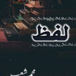 Lafz Urdu Romantic Novel By Muhammad Shoaib Pdf
