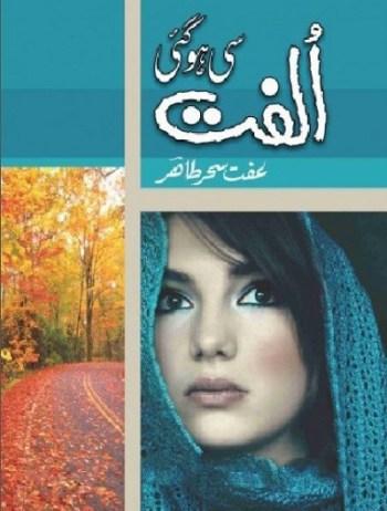 Ulfat Si Ho Gai Novel By Iffat Sehar Tahir Pdf Download