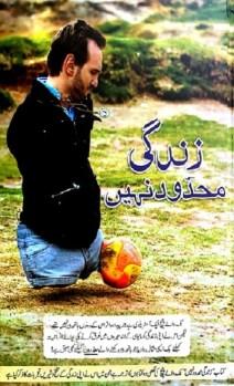 Zindagi Mehdood Nahi By Nick Vujicic Pdf Download
