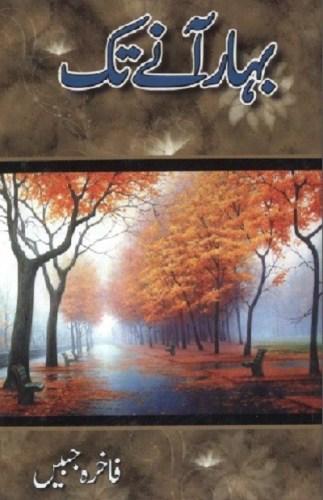 Bahar Aane Tak Novel By Fakhira Jabeen Pdf