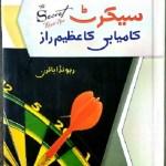 The Secret Urdu Translation By Rhonda Byrne Pdf