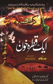 Aik Qatra Khoon Novel By Ismat Chugati Pdf Download