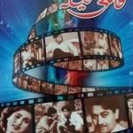 Filmi Alif Laila Complete By Ali Sufyan Afaqi Pdf