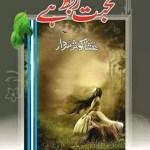 Mohabbat Rabt Hai Novel By Ushna Kausar Sardar Pdf