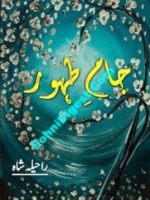 Jam e Tahoor Novel By Raheela Shah Pdf Download