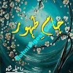 Jam e Tahoor Novel By Raheela Shah Pdf