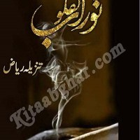 Noor Ul Qaloob Novel By Tanzeela Riaz Pdf