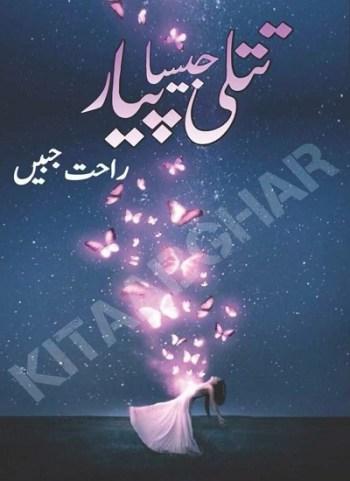 Titli Jaisa Pyar Novel By Rahat Jabeen Pdf Download