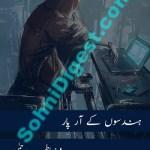 Hindson Ke Aar Paar Novel by Fatima Rehman Pdf